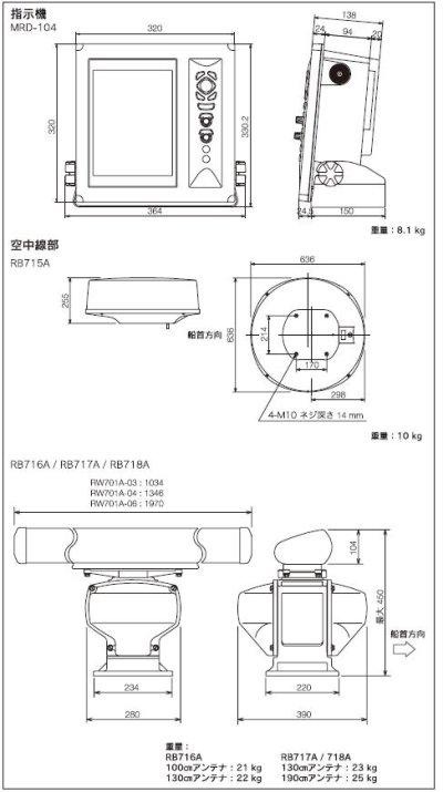画像3: KODEN 光電 MDC-2040F 10.4インチ 液晶カラーレーダー 4 kW、48 nm、130cmオープン