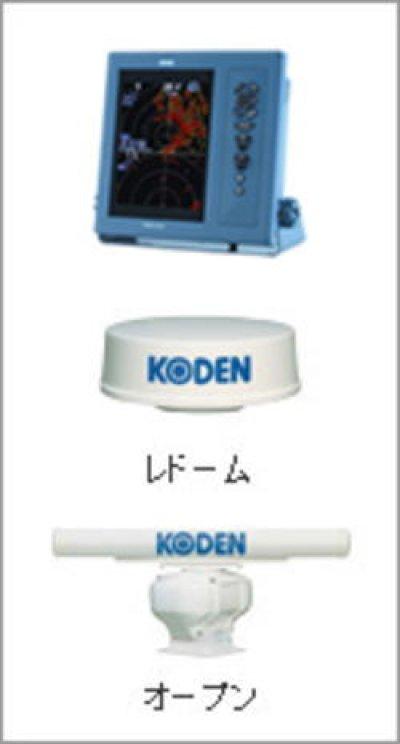 画像4: KODEN 光電 MDC-2040F 10.4インチ 液晶カラーレーダー 4 kW、48 nm、130cmオープン