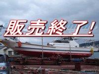 田中造船 52尺 エンジン ヤンマー 7.3t 中古船 中古漁船 遊漁船