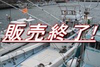 ヤマハ YAMAHA DY-50A エンジン ヤンマー 4.9トン 中古船 中古漁船 遊漁船