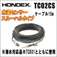 HONDEX 水温センサー TC02CS スルーハルタイプ