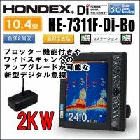 HONDEX HE-7311F-Di-Bo 10.4型カラー液晶デジタル魚探 出力 2kW /周波数50&200 送料無料!