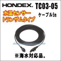 HONDEX 水温センサー TC03-05 トランザムタイプタイプ