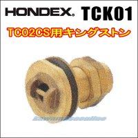 HONDEX 水温センサー TC02CS用キングストン スルーハルタイプ