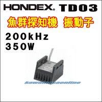 HONDEX TD-03 振動子 200KHz