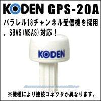 KODEN 光電 GPS-20A GPSセンサー