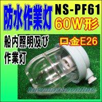 片口 防水作業灯 60W形(口金E26) NS-PF61 カワマサオンライン