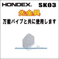 HONDEX 先金具 SK-03  (万能パイプ取付金具と共に使用します)