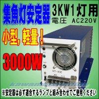メタハラ集魚灯用 3KW1灯用 安定器