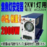 メタハラ集魚灯用 2KW1灯用 安定器