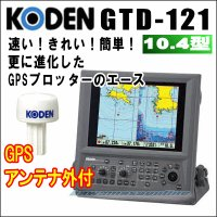 KODEN 光電 GTD-121 10.4インチカラー液晶GPSプロッター GPSアンテナセット