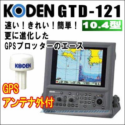画像1: KODEN 光電 GTD-121 10.4インチカラー液晶GPSプロッター GPSアンテナセット