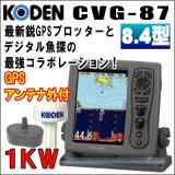 KODEN 光電 CVG-87 8.4インチ 液晶カラーGPSプロッター魚探 1KW 50/200KHz GPSアンテナセット 送料無料!