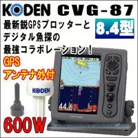 KODEN 光電 CVG-87 8.4インチ 液晶カラーGPSプロッター魚探 600W 50/200KHz GPSアンテナセット 送料無料!