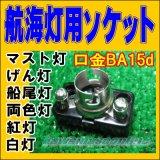 航海灯用 ソケット BA-15d用 カワマサオンライン