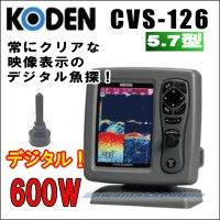 KODEN 光電 CVS-126 5.7インチカラー液晶デジタル魚探 送信出力:600 W 送料無料