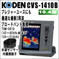 KODEN 光電 CVS-1410B 10.4インチカラー液晶ブロードバンド魚探 送信周波数:42〜65kHzおよび130〜210kHz 送料無料
