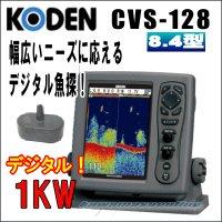 KODEN 光電 CVS-128 8.4インチカラー液晶デジタル魚探 送信出力:1 KW 送料無料