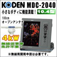 KODEN 光電 MDC-2040T 10.4インチ 液晶カラーレーダー 4 kW、48 nm、100cmオープン