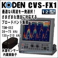 KODEN 光電 CVS-FX1 魚群探知機 12.1インチカラー液晶 デジタルブロードバンド魚探 送料無料!