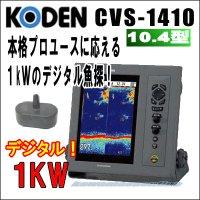 KODEN 光電 CVS-1410 魚群探知機 10.4インチカラー液晶 デジタル魚探 送信出力 1kW 50/200 KHz2周波 送料無料!