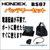HONDEX BS07 バッテリーセット