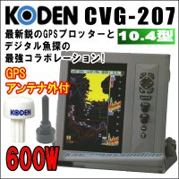 KODEN 光電 CVG-207 10.4インチカラー液晶 GPSプロッター魚探 GPSアンテナセット 出力 600W /周波数50kHz/200kHz(2周波)