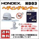 HONDEX HD03 ヘディングセンサー 船首方向センサー