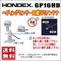 HONDEX GP-16HD ヘディングセンサー内蔵GPSアンテナ