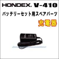 HONDEX 充電器 V-410 バッテリーセット用 スペアパーツ