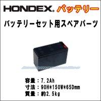 HONDEX バッテリー バッテリーセット用 スペアパーツ