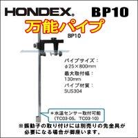 HONDEX 万能パイプ BP10  (先金具と共に使用します)