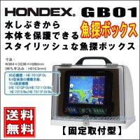 HONDEX 魚探ボックス GB01  固定取付型 (汎用タイプ)対応振動子TD03,TD25,TD28,TD47