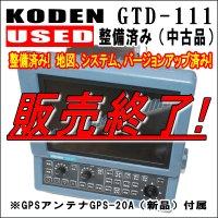 USED 中古品 KODEN 光電 GTD-111 整備済み 10.4インチカラー液晶 GPSプロッター  GPSアンテナセットGPS-20A付属 1台限り