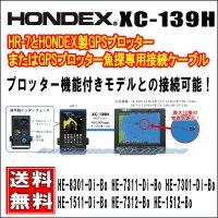HONDEX XC-139H HR-7とHONDEX製GPSプロッターまたはGPSプロッター魚探を接続するオプションの専用ケーブル