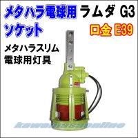 メタハラ電球用ソケット ラムダG3