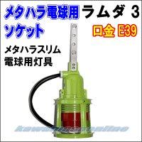 メタハラ電球用ソケット ラムダ3