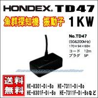 HONDEX TD47 魚群探知機用 振動子 50/200KHz 1KW