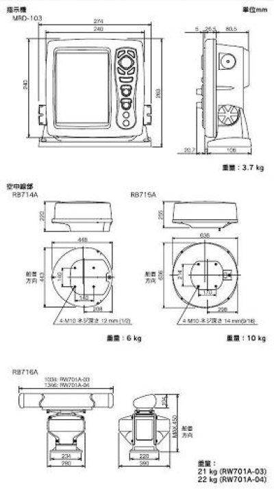画像3: KODEN 光電 MDC-921 8.4インチ 液晶カラーレーダー 2 kW、24 nm、45 cmレドーム 送料無料!