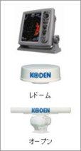 画像4: KODEN 光電 MDC-921 8.4インチ 液晶カラーレーダー 2 kW、24 nm、45 cmレドーム 送料無料! (4)