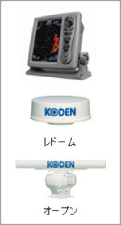 画像4: KODEN 光電 MDC-921 8.4インチ 液晶カラーレーダー 2 kW、24 nm、45 cmレドーム 送料無料!