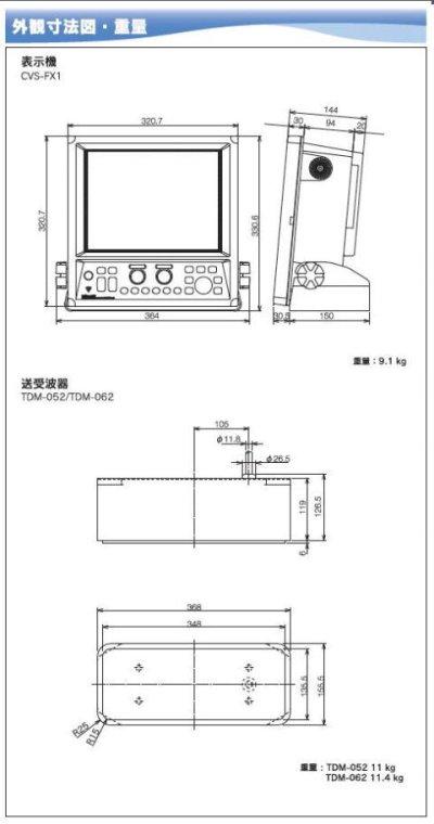 画像3: KODEN 光電 CVS-FX1 魚群探知機 12.1インチカラー液晶 デジタルブロードバンド魚探 送料無料!