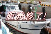 ヤマハ YAMAHA DY-31F エンジン イスズ 中古漁船 中古船 遊漁船