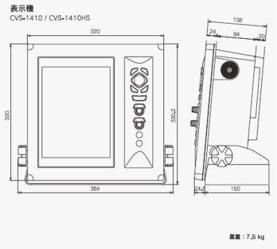 画像4: KODEN 光電 CVS-1410 魚群探知機 10.4インチカラー液晶 デジタル魚探 送信出力 1kW 50/200 KHz2周波 送料無料!