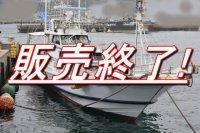 江川造船 50尺 エンジン コマツ 4.9トン 中古船 中古漁船 遊漁船
