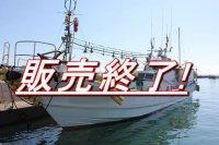 浦添造船所 60尺 エンジン ヤンマー 中古船 中古漁船 遊漁船