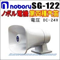 ノボル電器 小型船舶用第四種汽笛