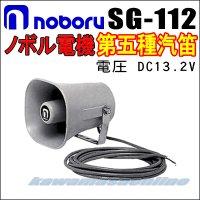ノボル電器 第五種汽笛