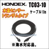 HONDEX 水温センサー TC03-10 トランザムタイプタイプ