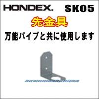 HONDEX 先金具 SK-05  (万能パイプ取付金具と共に使用します)